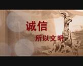 誠信公益宣傳片(pian)