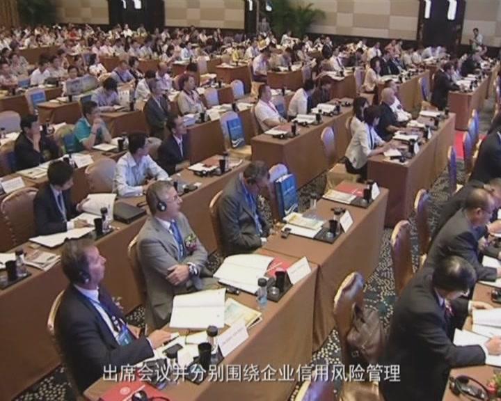 第八屆信用和風險管理大會(hui)